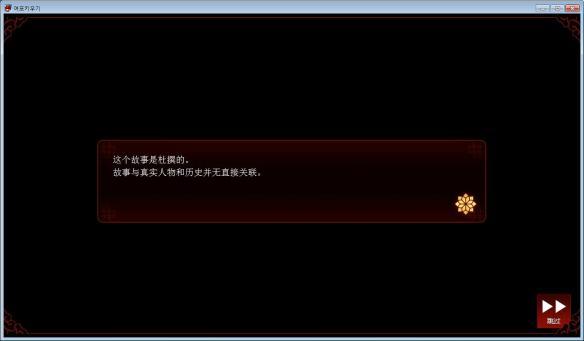 《吕布梦工厂》中文截图
