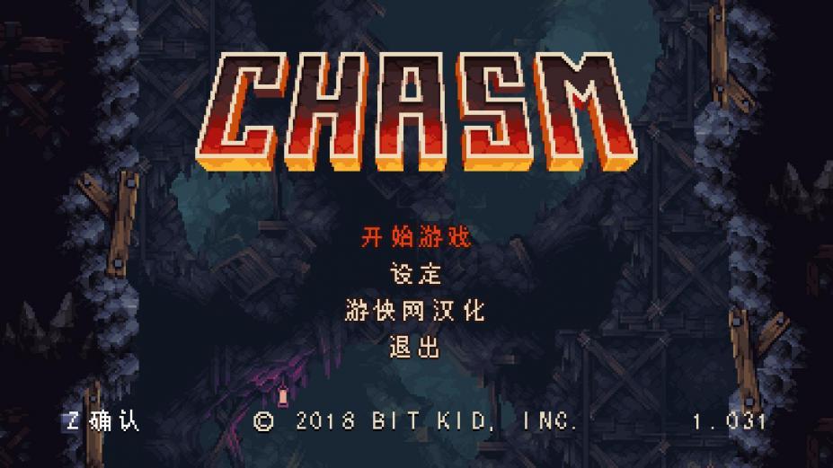 《深渊矿坑》游戏中文截图(1)