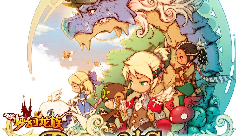 《梦幻龙族》游戏壁纸