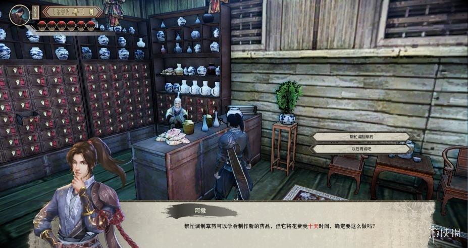 《武林志》游戲截圖
