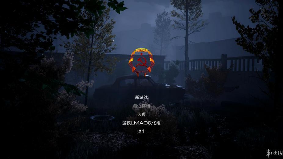 《校园惊魂》汉化游戏截图(1)