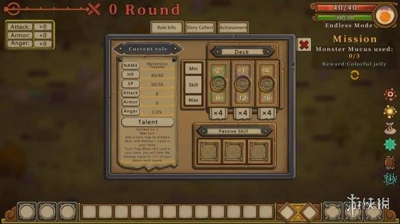 《无尽之路》游戏截图