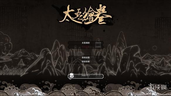 《太吾绘卷》游戏截图
