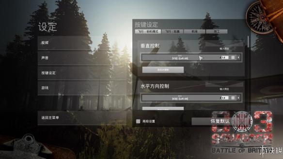 《303中队:不列顛之战》汉化游戏截图