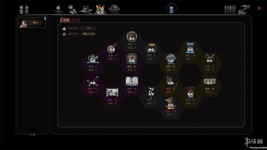 《太吾绘卷》游戏截图(1)