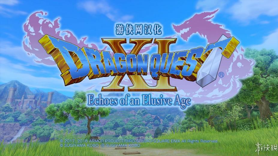 《勇者斗恶龙11》汉化游戏截图