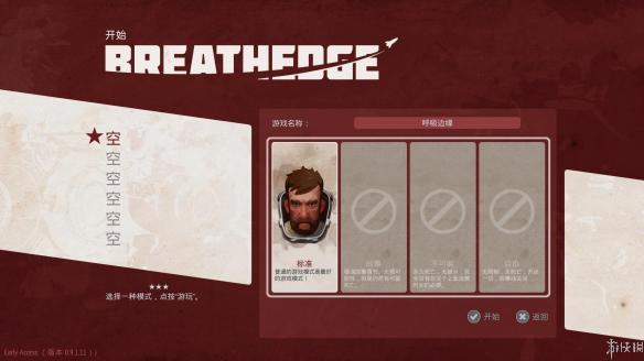《呼吸边缘》游戏中文截图