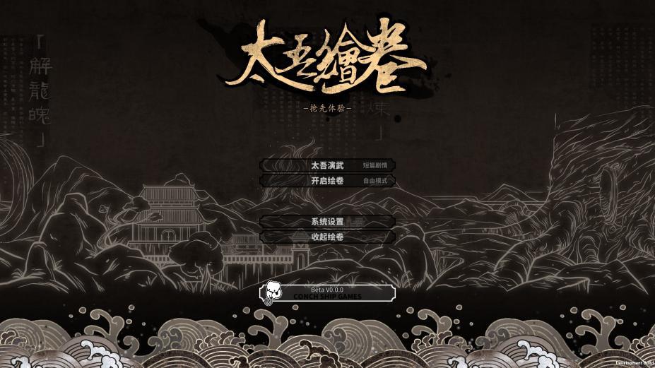 《太吾绘卷》游戏截图-1(1)