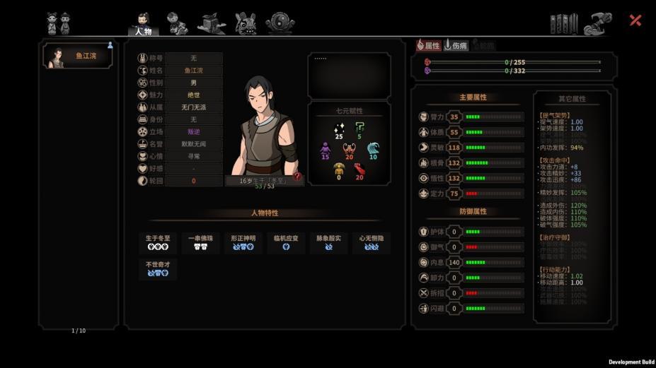 《太吾绘卷》游戏截图-2(2)