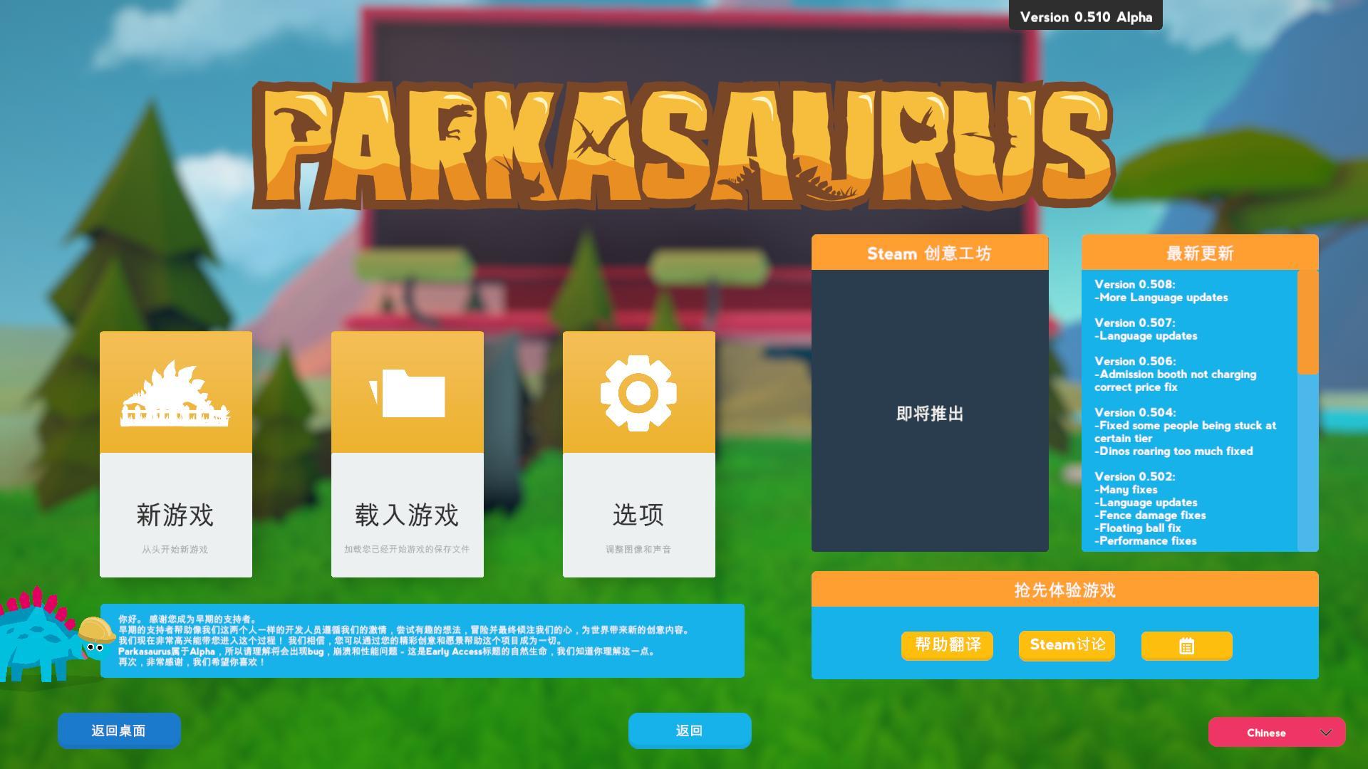 恐龙公园/Parkasaurus插图