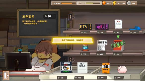 《中国式家长》官方中文游戏截图3