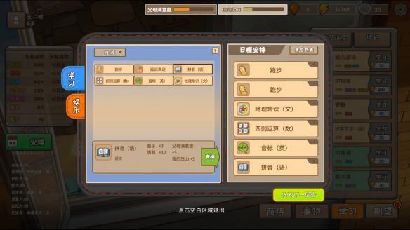 《中国式家长》官方中文游戏截图4