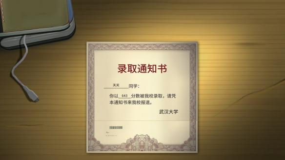 《中国式家长》游戏壁纸-2