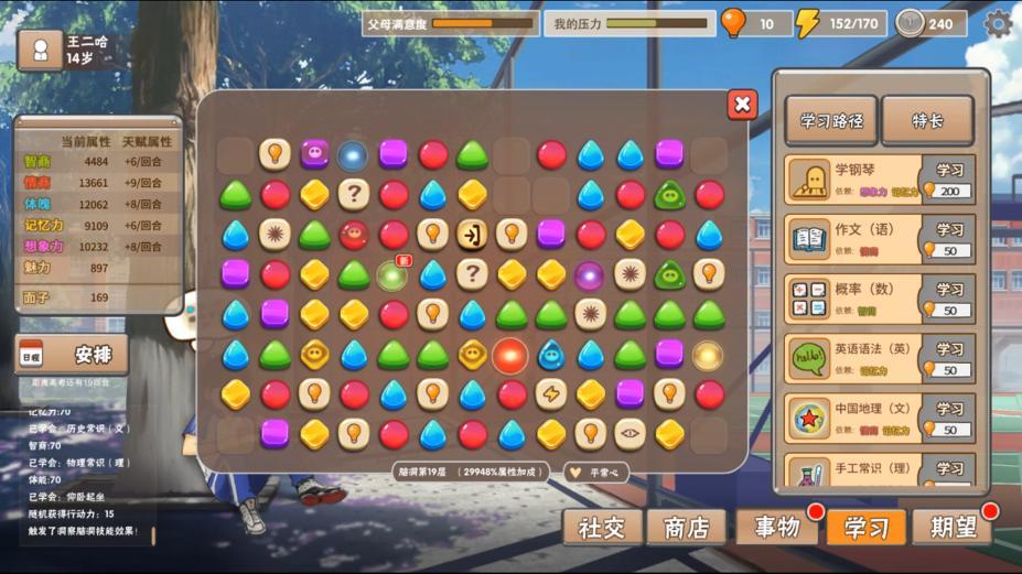 《中国式家长》官方中文游戏截图(1)