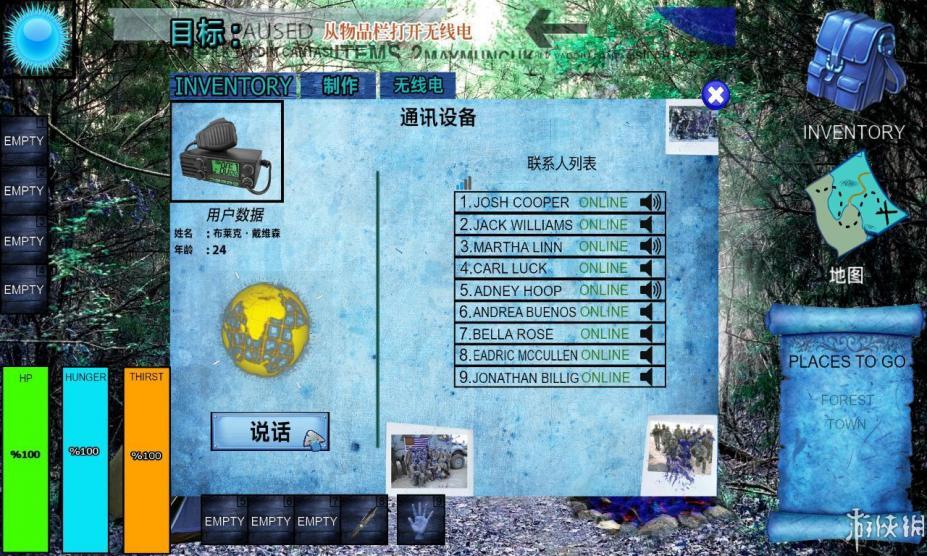 《漫漫长路》游戏中文截图