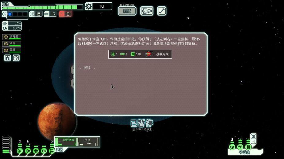 《超越光速》官方中文游戏截图