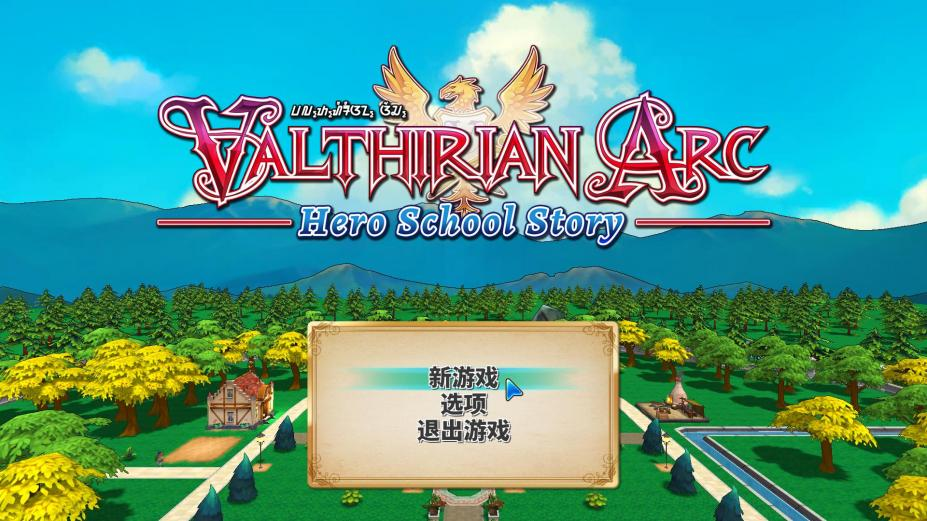 魔法学院英雄校园物语 Valthirian Arc: Hero School Story