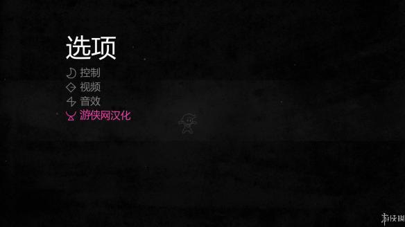 《Hue》中文截图