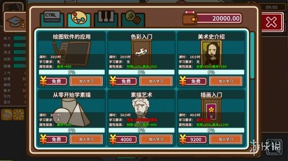 《宅人传说》游戏截图