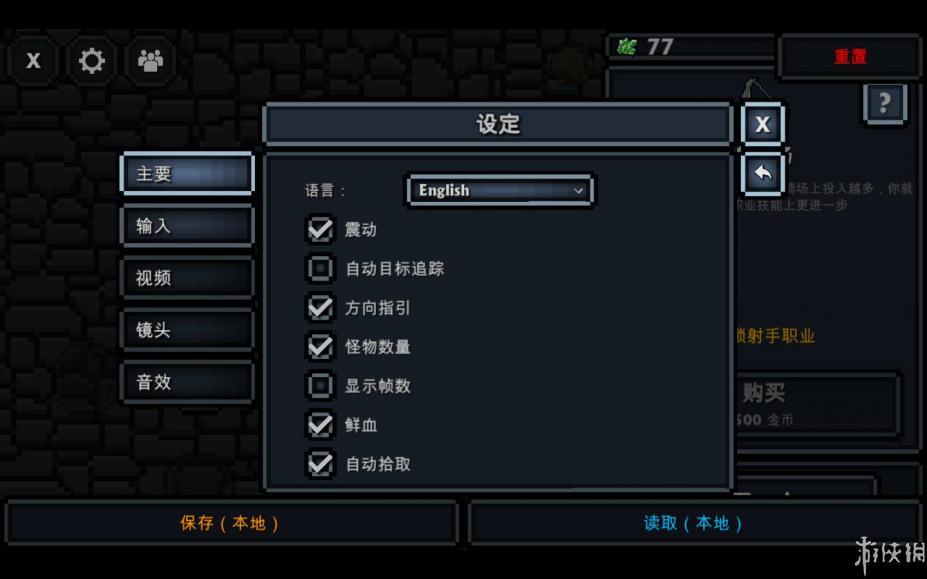 《口袋盗贼》中文截图