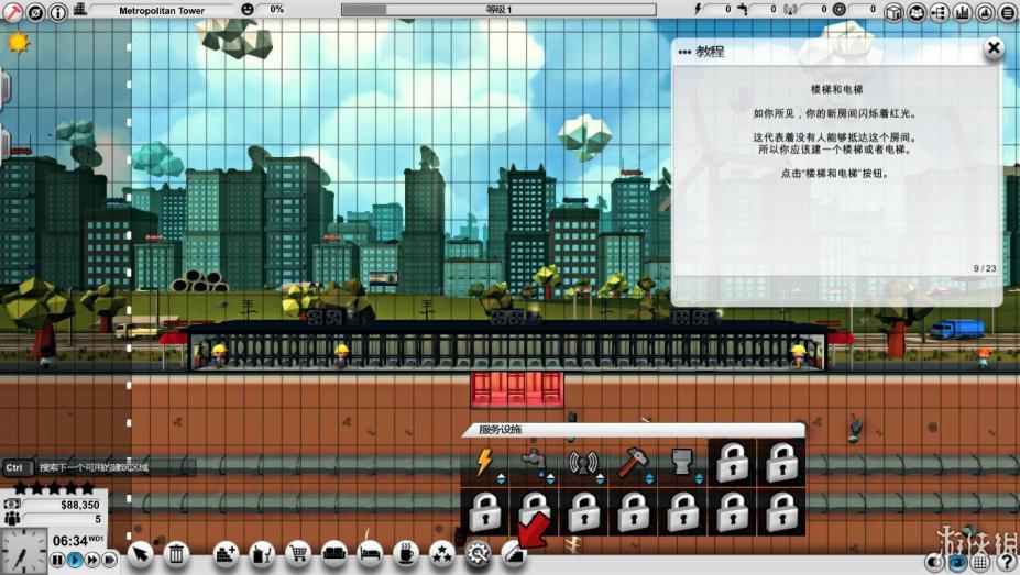《疯狂高楼大亨》中文截图