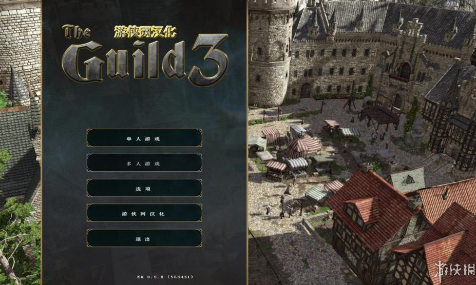 《行会3》游侠汉化游戏截图