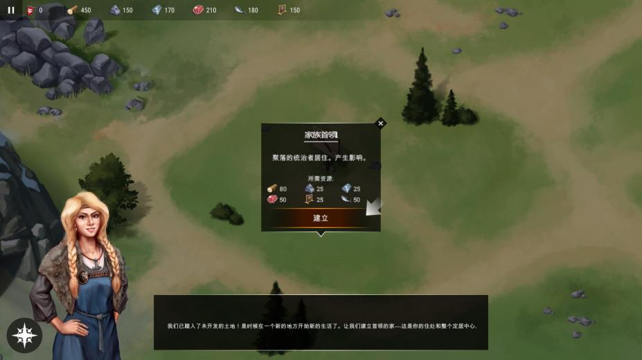 《文兰编年史》中文截图