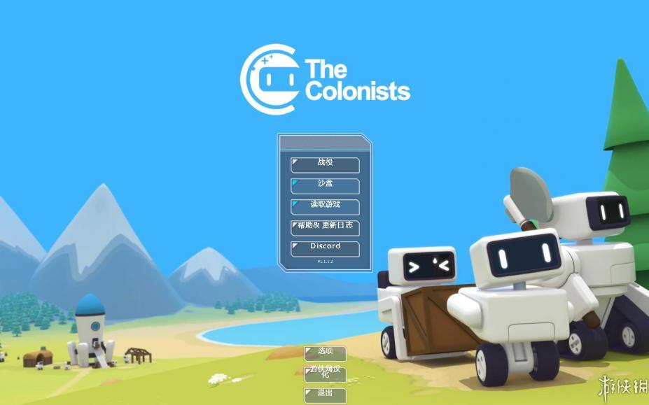 《殖民者》游戏截图2