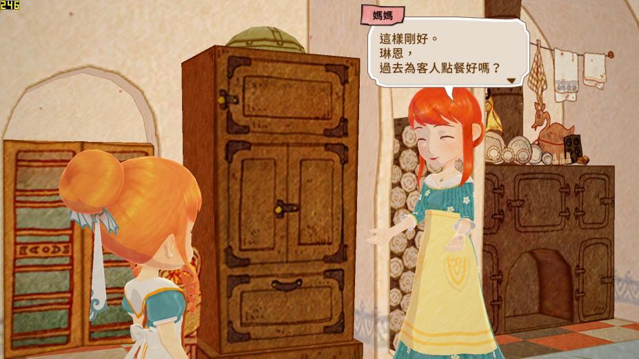 《小龙咖啡馆》中文截图