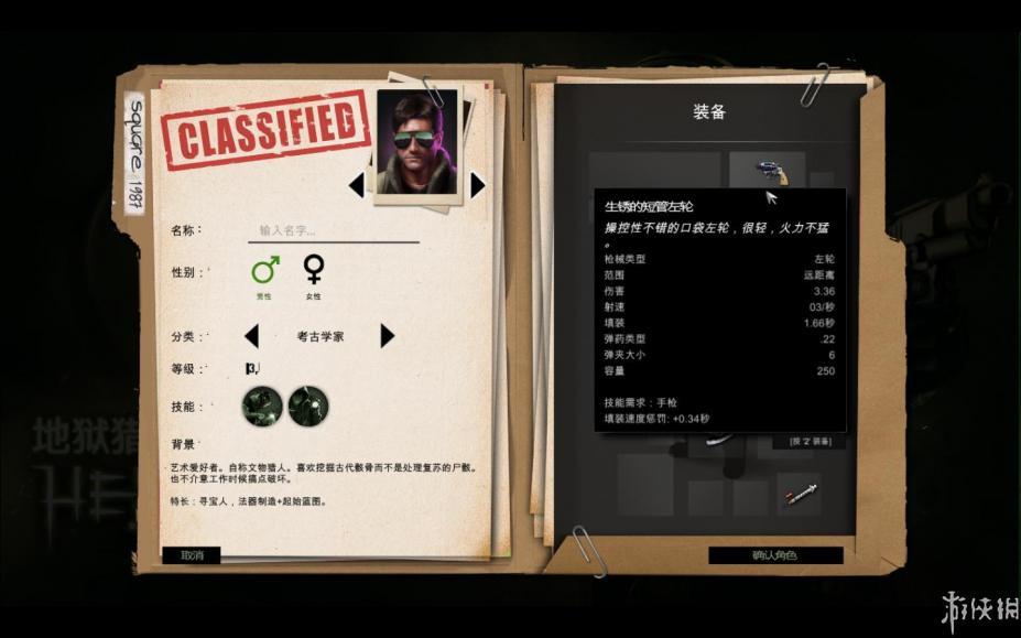 地狱猎人 免安装绿色中文版