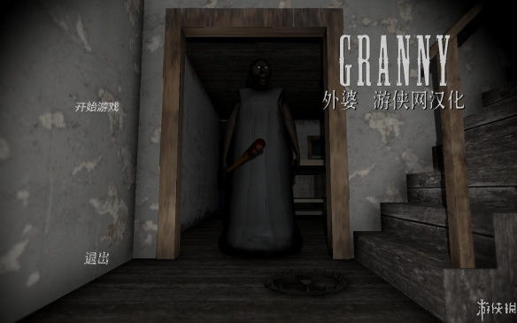 《外婆》中文截图