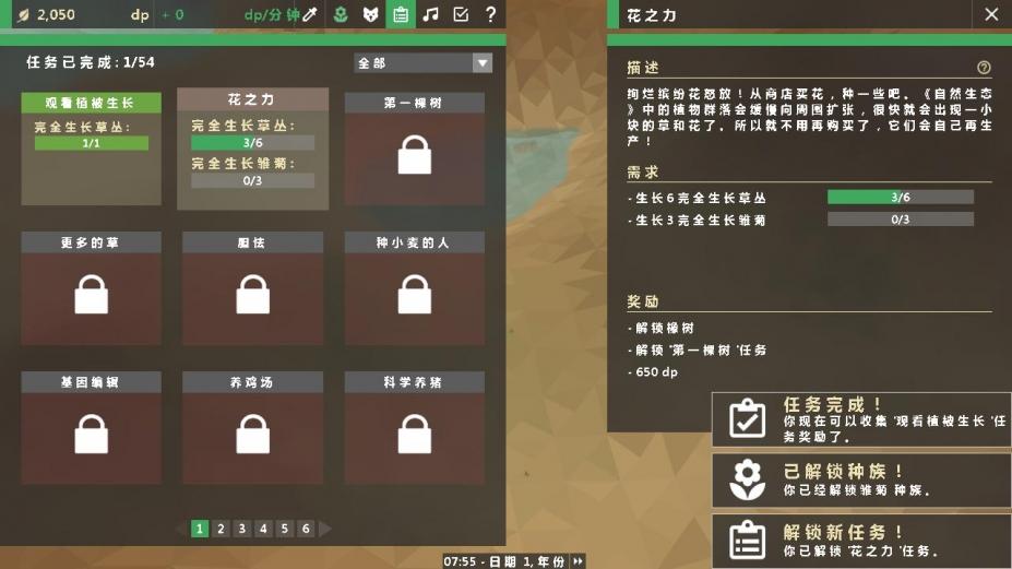 《自然生态》中文截图