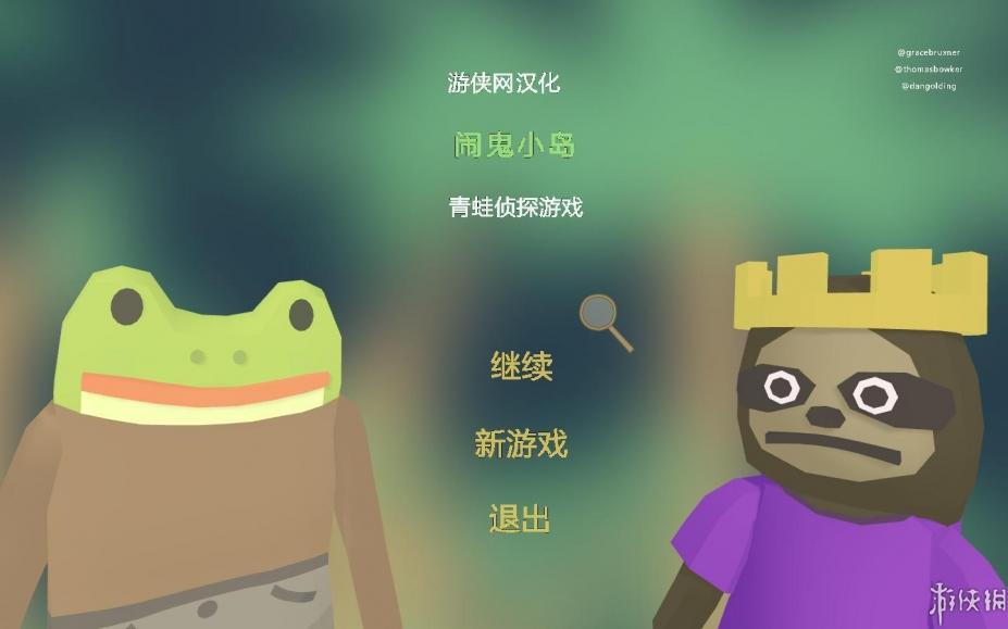 《闹鬼小岛:青蛙侦探》中文截图(1)