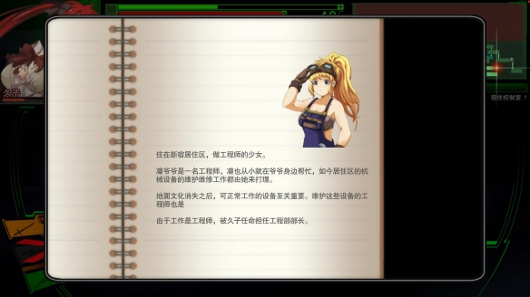 《校园默示录》官方中文游戏截图