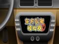 《东方驾考模拟器》游戏截图-3