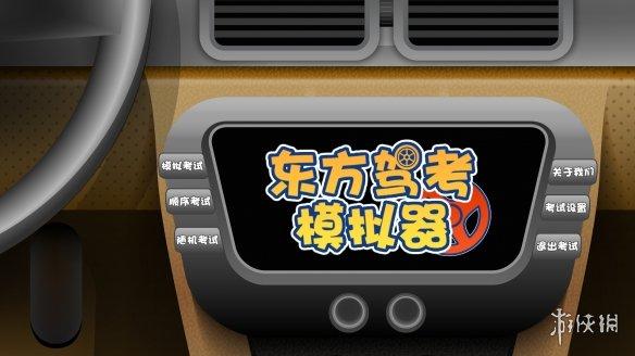 《東方駕考模擬器》游戲截圖