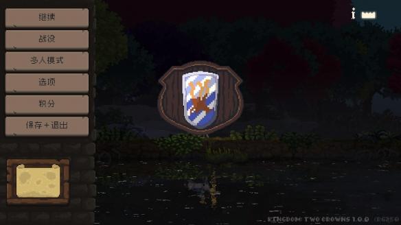 《王国:两位君主》游戏截图2