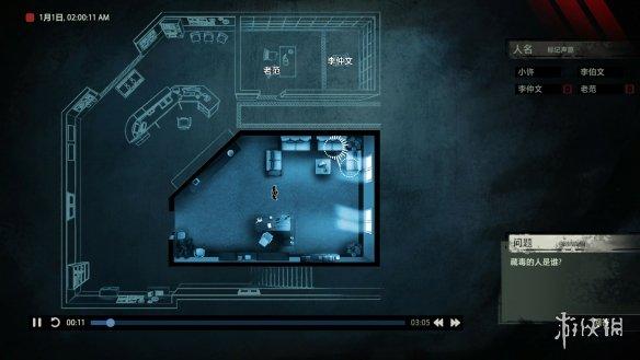 《疑案追声》游戏截图