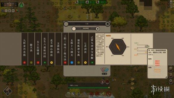 《了不起的修仙模拟器》游戏截图1