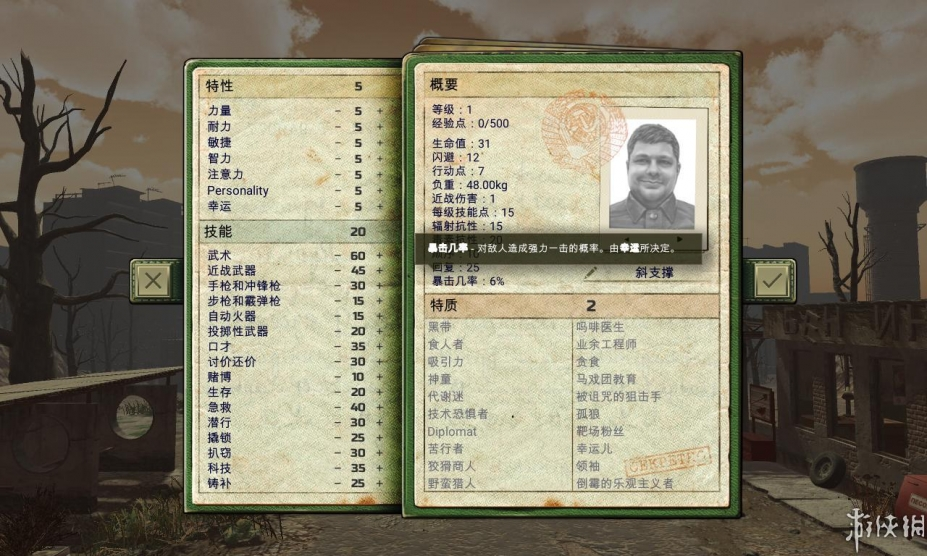 核爆RPG:末日余生 免安装绿色中文版