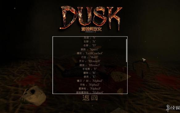 《黄昏》游戏中文截图