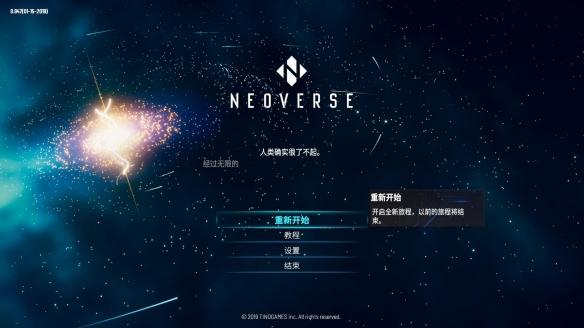 《NEOVERSE》游戏截图