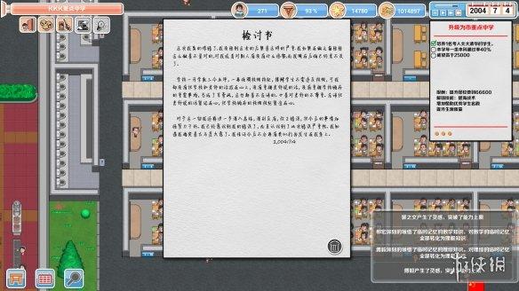 《高考工厂模拟》游戏截图