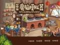 《豆腐脑模拟器》游戏截图-1