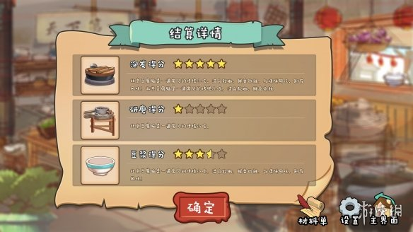《豆腐脑模拟器》游戏截图
