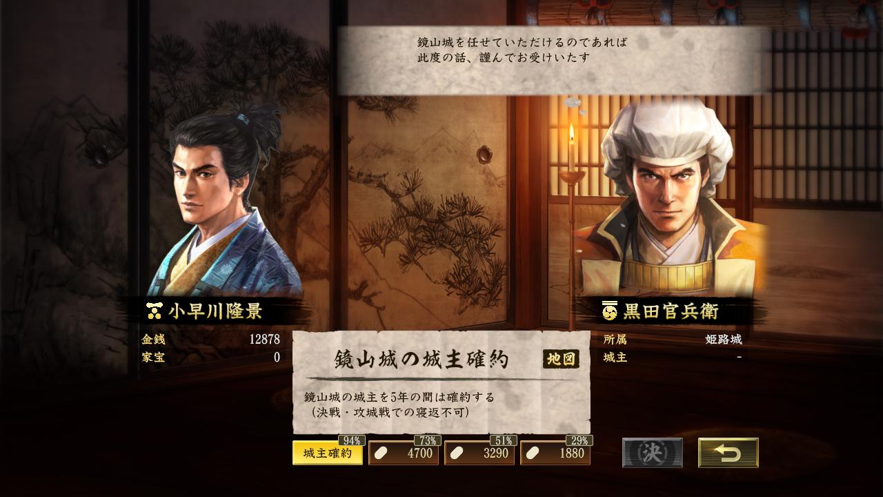 信长之野望:15大志威力加强版/Nobunagas Ambition: Taishi PK/赠历代1~14,战国立志等16部合集 新版v1.07插图5