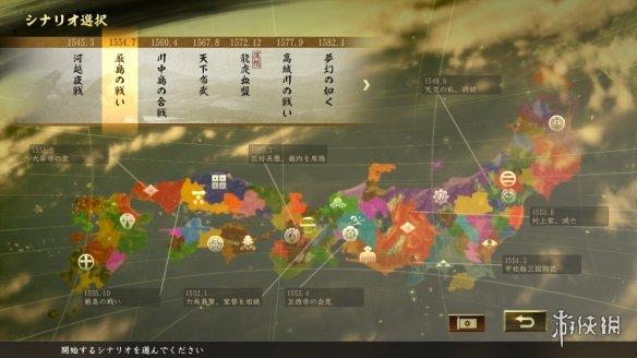 《信长之野望:大志威力加强版》游戏截图2
