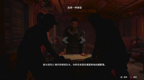 《孤島驚魂:新曙光》游戲截圖3-1