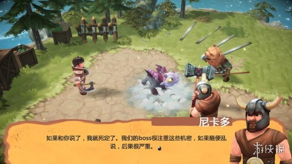 《驯龙高手:新骑士的黎明》游戏截图