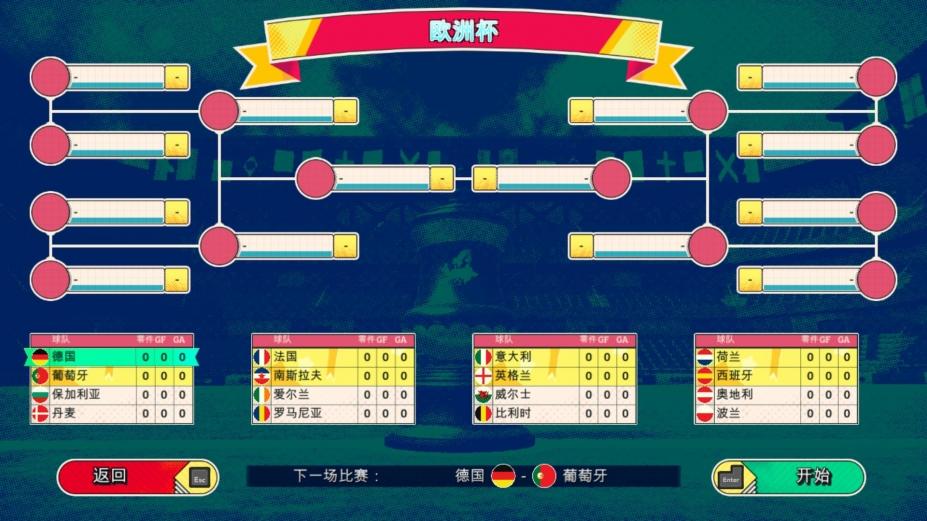 《传奇十一人》游戏截图